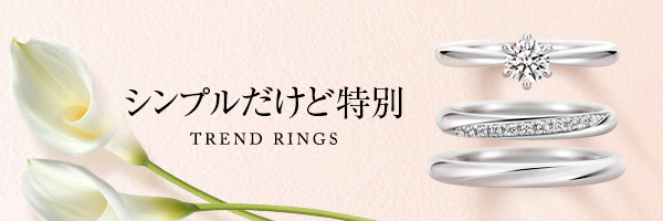 シンプルだけど特別なリング