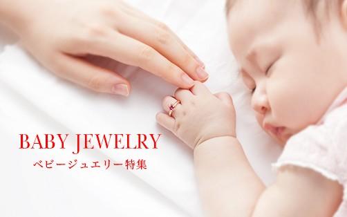 オーダーメイドジュエリーブランドケイウノが贈る、世界にひとつのベビーギフトや出産記念のジュエリー。