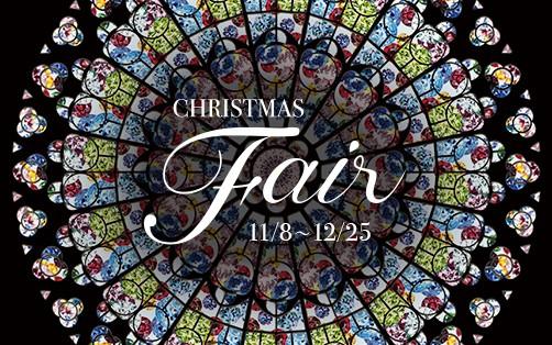 【11/8~12/25】新作のファッションジュエリーも登場!クリスマスフェアを開催いたします
