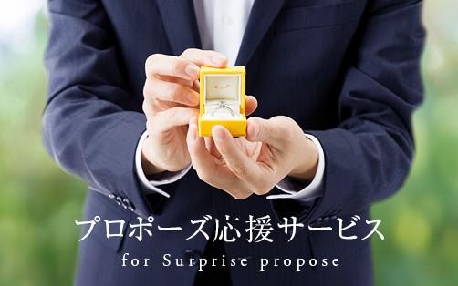 プロポーズリングやダイヤモンドプロポーズサービスなど…想いを伝えるお手伝いをいたします