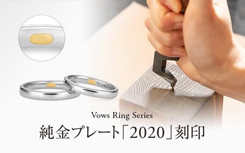 1月17日(金)Vows Ring Series第二弾『純金プレート「2020」刻印』サービス開始。