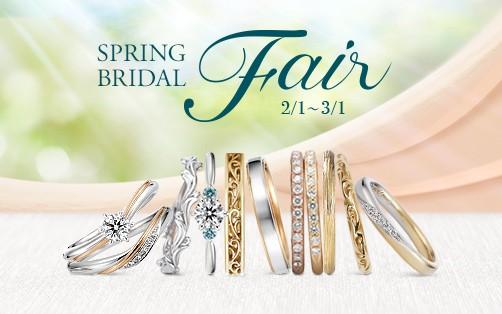 【2/1~3/1】Spring Bridal Fairを開催。来店予約特典・成約特典あり