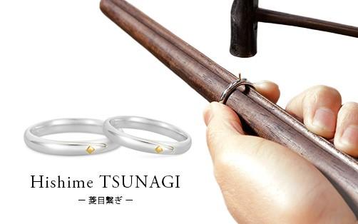 3月6日(金)Vows Ring Series第三弾『Hishime TSUNAGI - 菱目繋ぎ -』サービス開始。