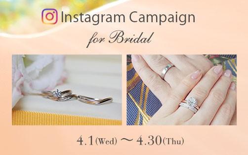 インスタグラムキャンペーン for Bridal 開催中!ノベルティプレゼント