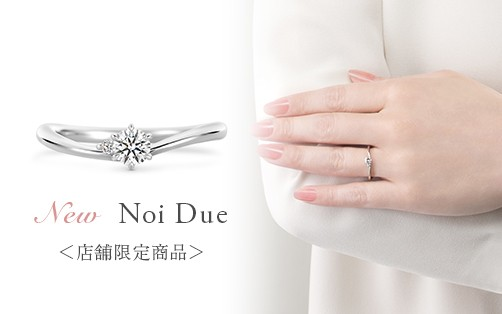 4月3日(金)新作エンゲージリング『Noi Due』を店舗限定で発売します