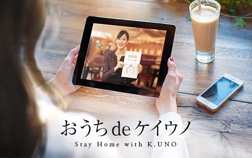 ご来店が難しいお客さまも、ご自宅にいながらケイウノの様々なサービスをご利用・体験いただけます。