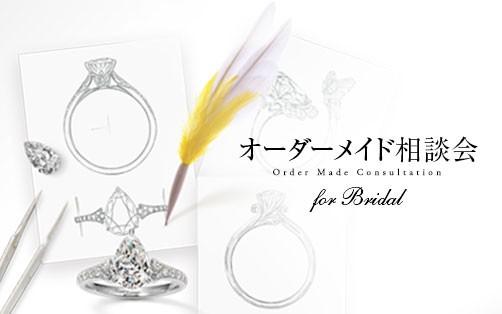 オーダーメイドの婚約指輪・結婚指輪に興味がある方対象の相談会です(予約制)