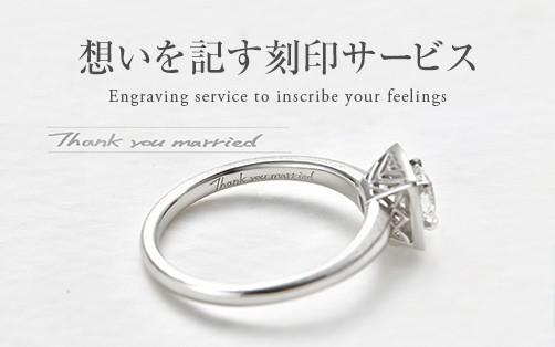 名前や記念日をはじめ、ふたりだけの刻印を記した指輪は唯一無二の存在に。