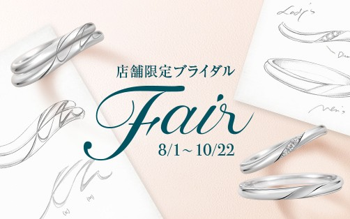 【8/1~10/22】店舗限定ブライダルフェアを開催します