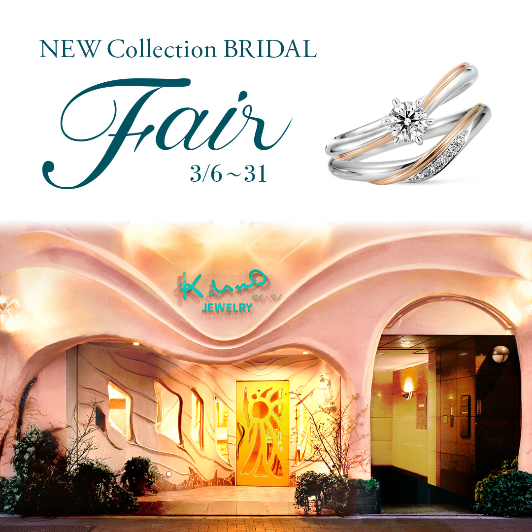 New Collection Bridal Fairを開催します