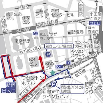 新宿西口オーダーメイドサロンの道案内