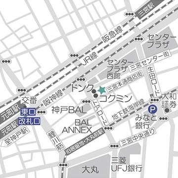 神戸店の道案内
