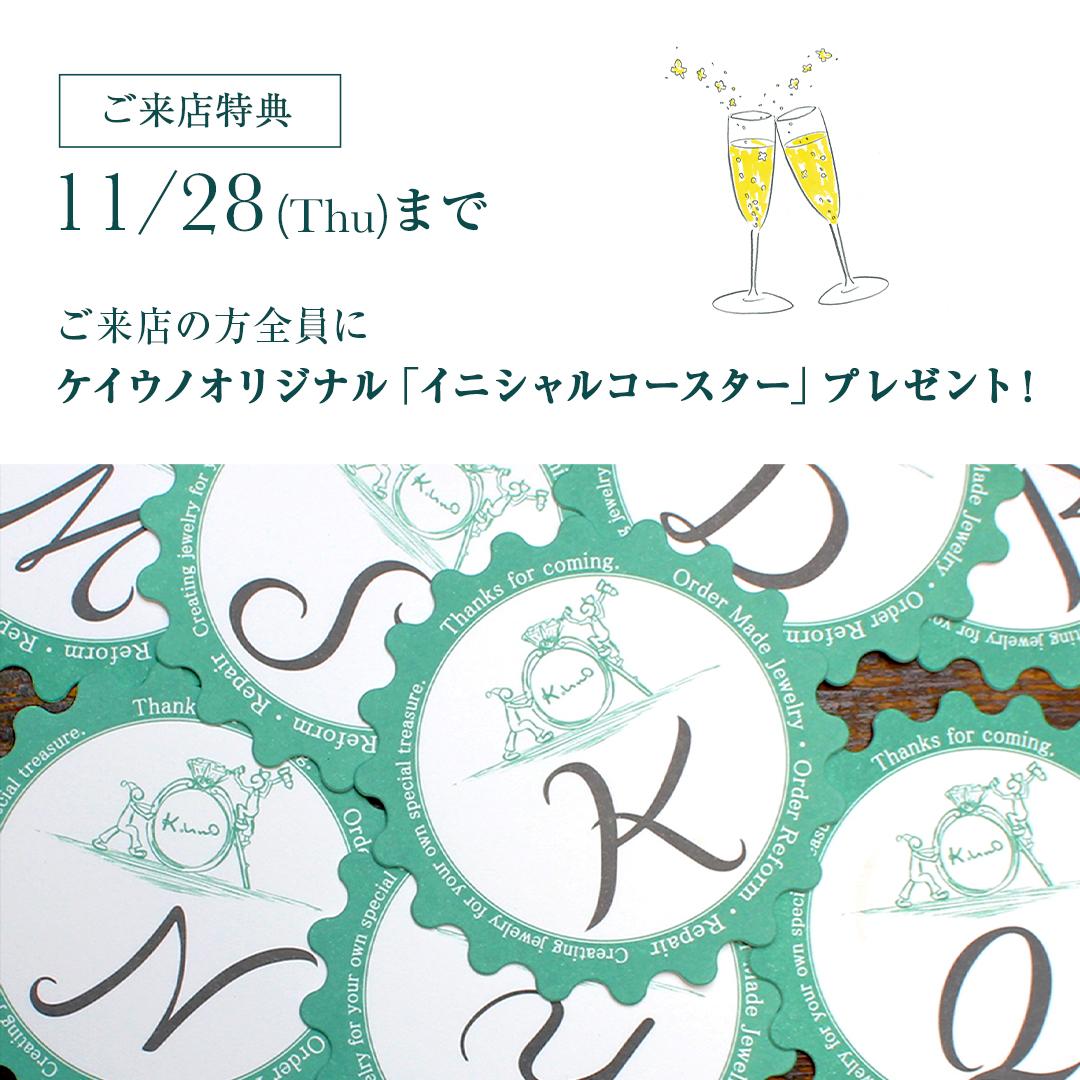 1101_coaster