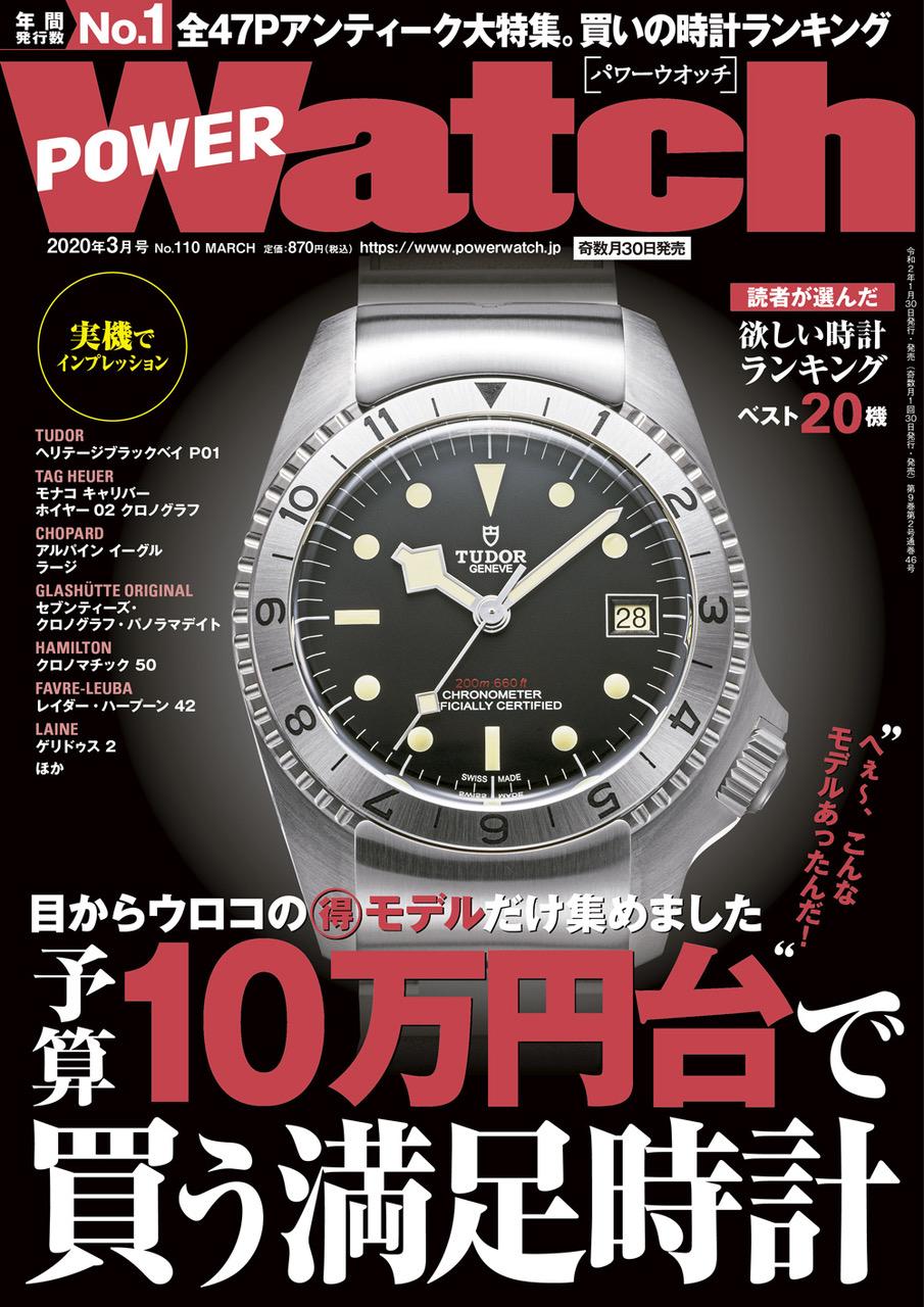 PW110_H01_web
