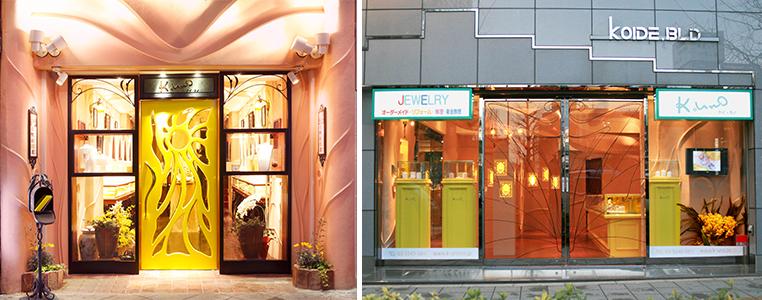 新宿東口店と西口店