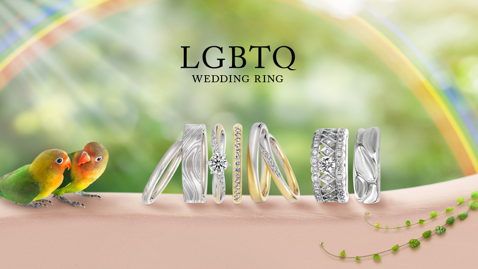 LGBTQ WEDDING RING