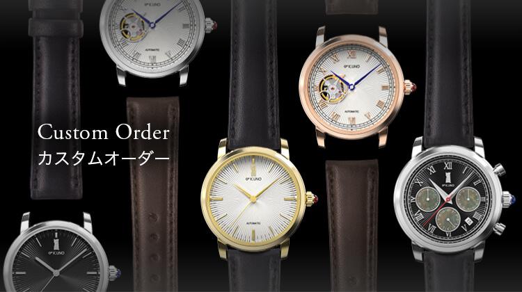 7b35b5cf18 フルオーダーメイド時計; カスタムオーダー時計; ケイウノ時計コレクション ...