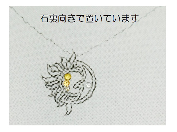 月と太陽のネックレス_石