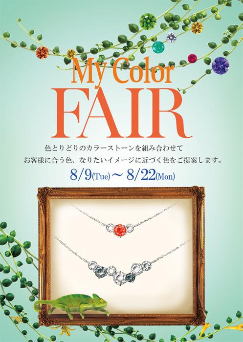 My Color Fair