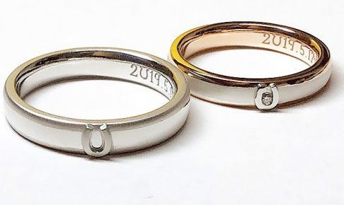 結婚指輪_馬蹄