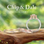 チップとデール_婚約指輪_結婚指輪
