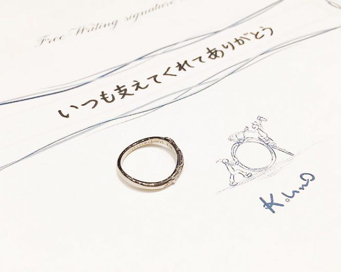 指輪内側のメッセージ