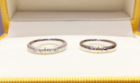 結婚指輪純糸結びのアレンジ