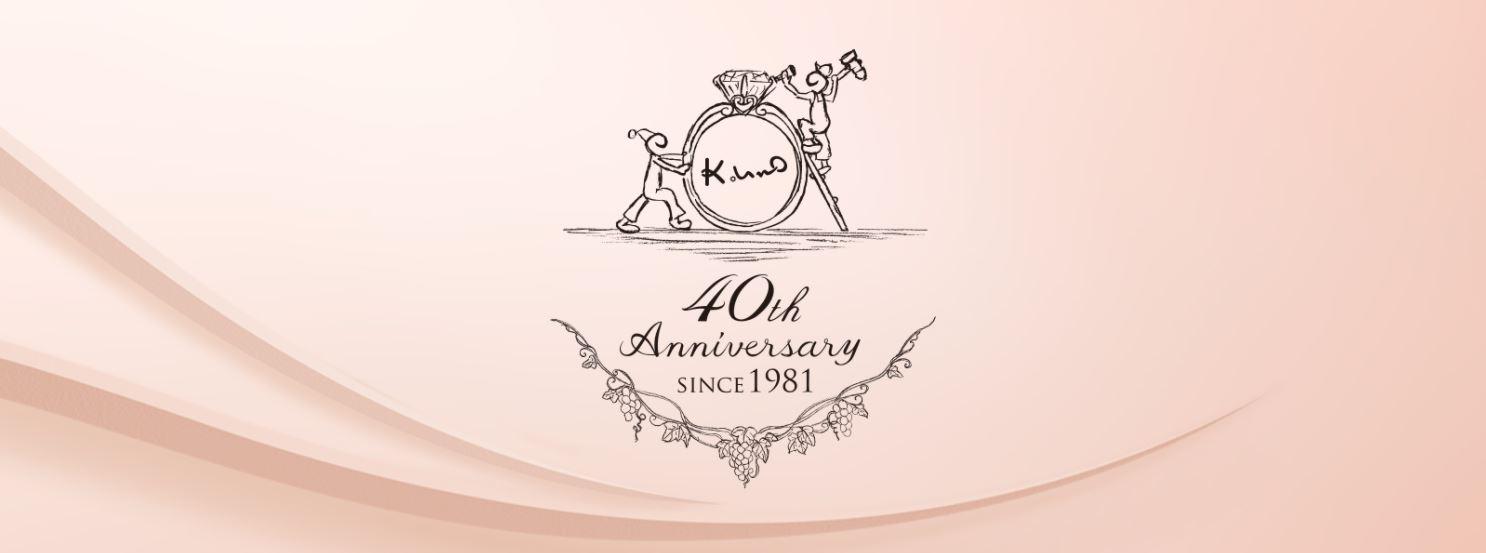 ケイウノ40周年