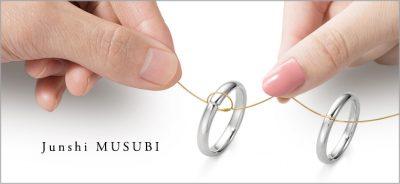 純糸結びの結婚指輪